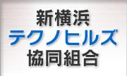 新横浜テクノヒルズ協同組合